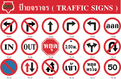 Traffic lawpic